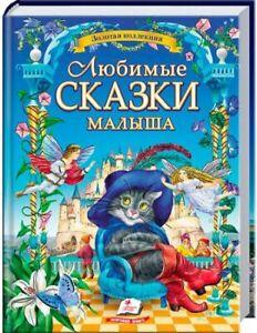 Любимые сказки для малыша 38 Сказок народных и любимых писателей Märchen