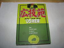 Saishoku Kougien Mycom Mook 05 XBox PS2 GC GBA Guide Cheat Book Japan Import