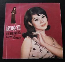 Lily Chao Taiwan Pop Song LP 趙曉君