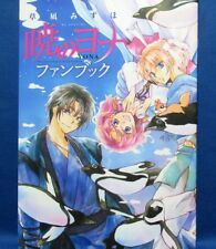 Akatsuki no Yona of the Dawn Art Fan Book Illustration Works /Japanese Book NEW