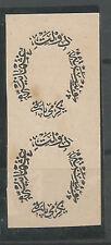 1876 TURKEY  DULOS DULOZ ISSUE ESSAY VERTICAL PAIR RR