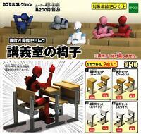 epoch Daretoku? ! Oretoku! Chair of the lecture room Gashapon 4 set mini figure