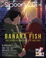 spoon.2Di vol.45 (Kadokawa Mook 772) Japan import