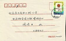 CHINA - INTERNAL COVER - 1 STAMP - W 279