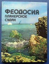 1978 Russian Ukrainian Soviet Album Feodosiya Planerskoye Sudak sights Tourism