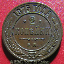 RUSSIA 1875-EM 2 KOPEKS ALEXANDER II RUSSIAN COLLECTABLE COIN COPPER 6.6gr 24mm