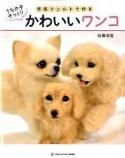 Needle Felt Realistic Dogs - Japanese Craft Book SP3