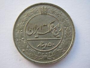 AH1319 copper nickel 50 Dinars A UNC