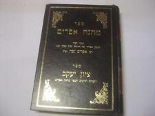 Machane Ephraim by R. Ephraim Navon & ZION YAAKOV BY R. YAAKOV CHAIM SOFER