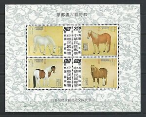 """CHINA ROC SC# 1862a,  """"Paintings of Horses""""  Souvenir Sheet of 4  Mint NH w/OG"""
