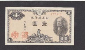 1 YEN AUNC  BANKNOTE FROM JAPAN 1946 PICK-85