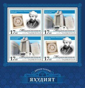 Tajikistan Religion Stamps 2020 MNH Judaism Synagogues Maimonides 4v M/S