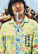 SYMBOL Movie POSTER 11x17 Japanese Edgae Bernal Kurt Common Arkangel De La