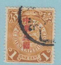 CHINA 147 USED COILED DRAGON NO FAULTS VERY FINE!