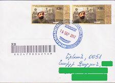 Stamps Armenia Nagorno Karabakh 2006 100 Aaniv Agbu Fund Registered Fdc To Armenia R15369