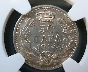 SERBIA YUGOSLAVIA silver 50 para 1915 NGC AU 58 No Schwartz