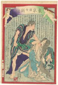 Genuine original Japanese woodblock print Yoshiiku Ghost