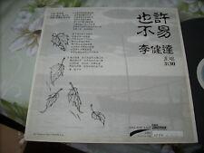 a941981 HK Cinepoly Promo LP Single  Douglas Li 李健達 也許不易 Movie Song