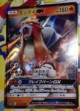 Carte 11 Entei GX ultra rare SM3 + Pokémon Shining Legends Hikaru Densetsu card