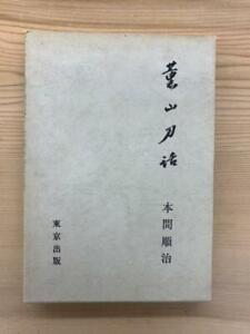 Kaoruyama sword story Junji Honma Meito in 1972 nihonto samurai YZ