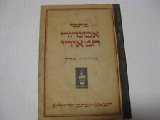 1925 JERUSALEM ! Halav Em by Avigdor Hameiri EARLY ISRAELI POETRY scarce