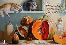 Satz 12 moderne Postkarten Sommer kleine Katze Freude Buch Kätzchen Puss Pavlova