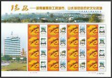 China, 2002 Ruyi Seal Souvenir Sheet with Tabs, Unmounted Mint MNH. SCARCE