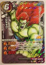 Carte Dragon Ball Miracle Battle Carddass Prism Rare DB16-54
