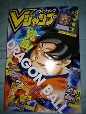 Dragon Ball heroes Vjump magazine avec carte hors serie special