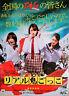 Tag (2015) DVD R0 - Sion Sono, Reina Triendl, Cult Japanese Fantasy J-Horror