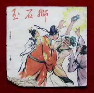Chongqing Chinese Comic 玉石獅, 1957 !!!