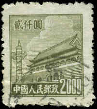 People's Republic of China  Scott #92 Used
