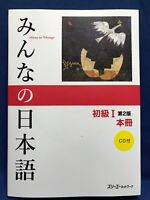 Minna no Nihongo Beginner Vol.1 2nd Edition Main Textbook Japanese Language + CD