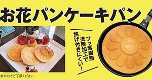 Takashi Murakami Flower Pancake Frying Pan Kaikai Kiki New Japan limited From JP