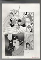 z372 Kage ni Obiete Original Japanese Manga Comic Art Page Horror Story Ghosts