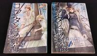 Japanese Manga - The Voyage of Colantan - In Japanese Language - Back to Front!