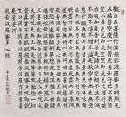 Chinese calligraphy Hand Brush Painted 20 x 18 5  rice paper The Hear Sutra