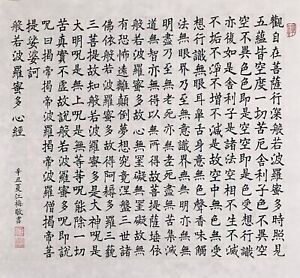 """Chinese calligraphy Hand Brush Painted 20.""""x 18.5"""" rice paper The Hear Sutra 心经"""