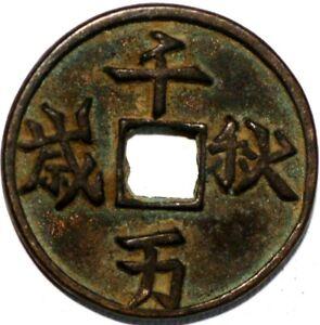 China ancient Eastern Wu Dynasty 222-280 Da Quan Wu Qian Copper Amuletes S272