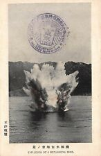 More details for japanese russo war military explosion of a mechanical mine naval postcard (106