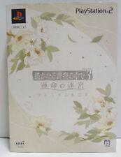 HARUKANARU JIKUU NO KADE 3: UNMEI NO MEIKYUU PREMIUM BOX - PS2 NTSC JAPAN NEW