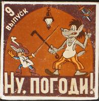 NU POGODY (HOLD ON) cult RUSSIAN CARTOON, Part 9 / Super 8mm film COLOR [0043]