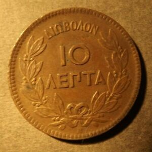 GREECE 10 LEPTON COIN DATED 1869 VERY NICE COIN