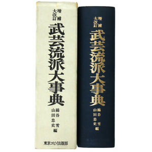 Bugei Ryuha Daijiten Encyclopedia of Japanese Martial Arts Schools 1978
