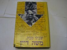 HEBREW BIOGRAPHY OF MOSHE DAYAN by Shabtai Tevet