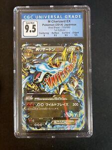 CGC 9.5 Gem Mint M Charizard EX Wild Blaze 1st Edition 055 Pokémon Japanese