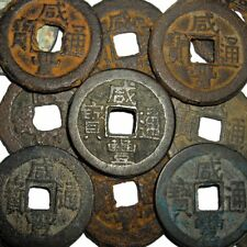 CHINE, cash dynastie QING (Hsien Feng) 1851-61 -1 Piece-