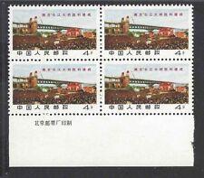 "PRCHINA 1969 W14-4f ""The cultural revolution stamp"" (Yangtze River Bridge) MNH"