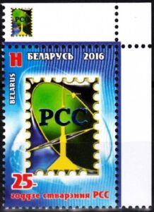 BELARUS 2016-03 RCC - 25. Space, Telecom, TV. Joint Issue. Logo-CORNER MNH 80%FV