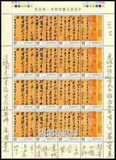 "China TaiWan 1995 ""Chinese calligraphy art,——Su DongPo"" sheet"